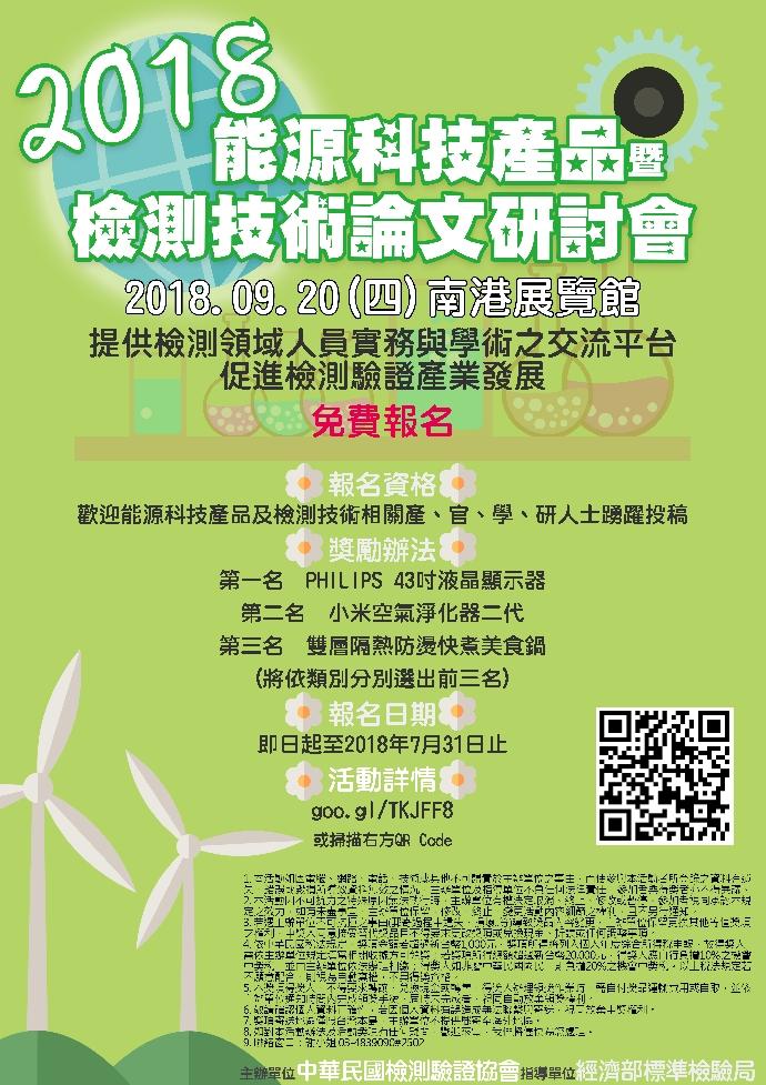 2018能源科技產品暨檢測技術論文研討會
