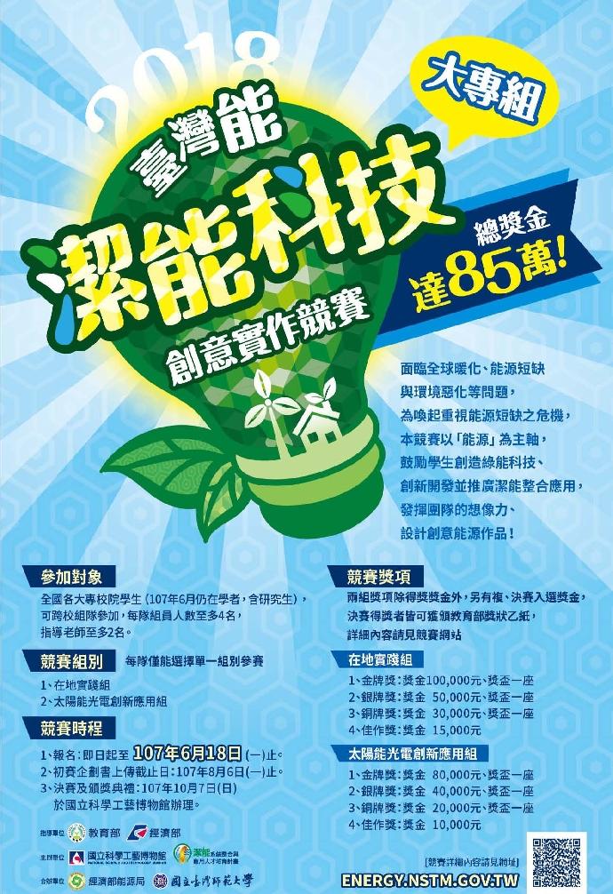 2018年「臺灣能潔能科技創意實作競賽」