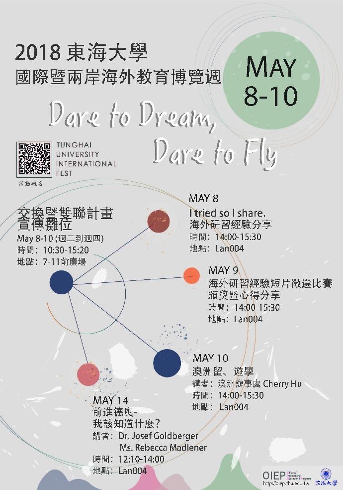 Dare to Dream, Dare to Fly 2018國際暨兩岸海外教育博覽週