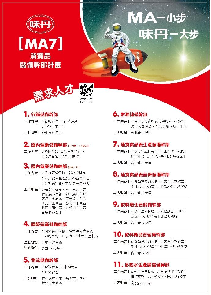 味丹企業招募中-5/17(四)說明會+現場面試