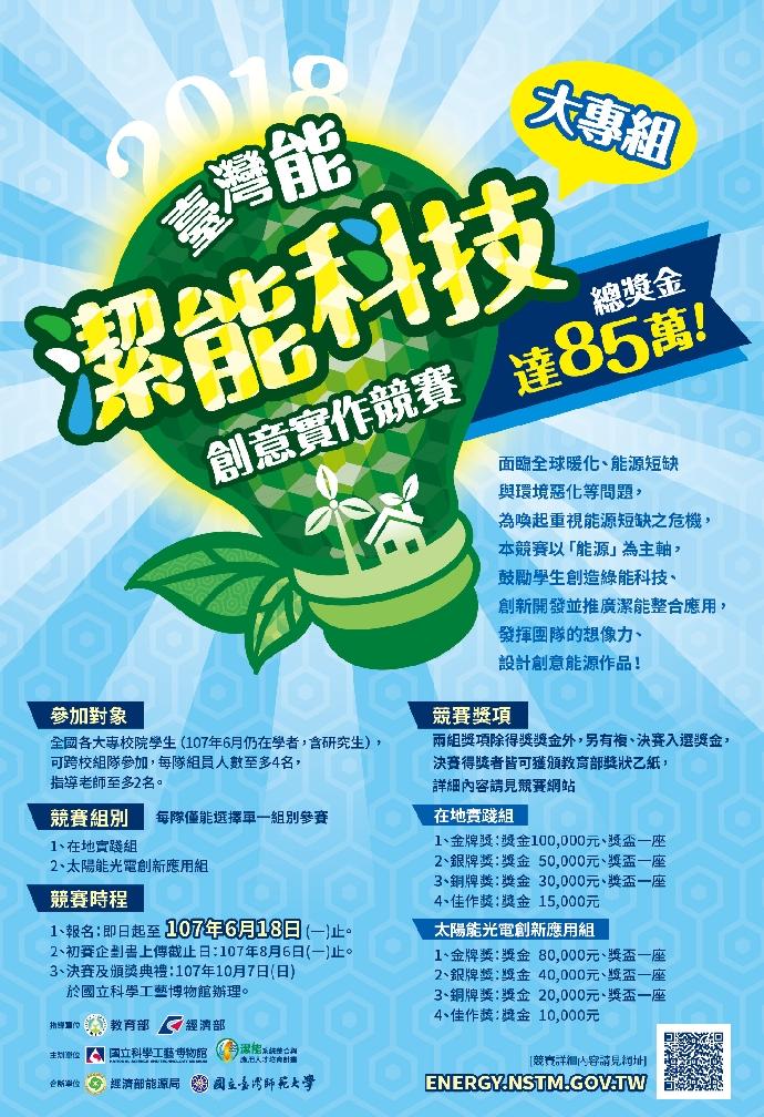 教育部107年度臺灣能-潔能科技創意實作競賽