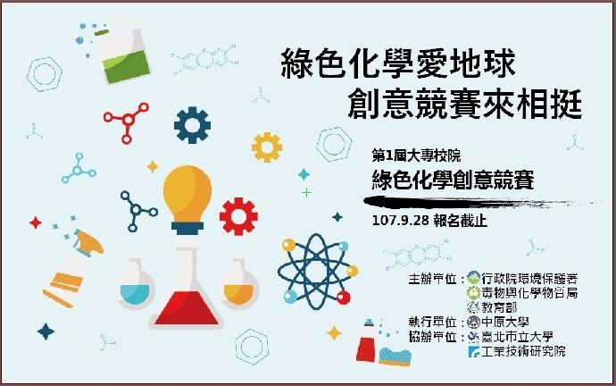 107年第一屆大專校院綠色化學創意競賽活動