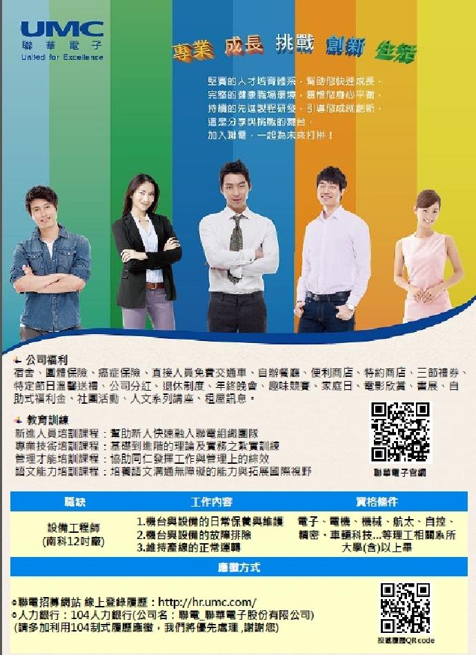 聯華電子南科12吋廠招募設備工程師