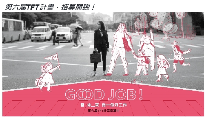 第六屆為台灣而教計畫招募