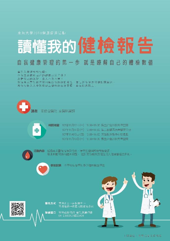 新生體檢報告說明會之健康講座(發布日期2018-11-08)