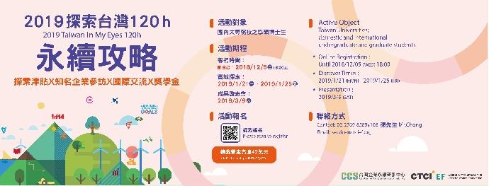 2019探索台灣120h-永續攻略 (發布日期2018-11-09)