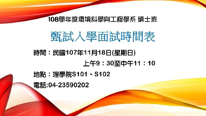 108學年度環境科學與工程學系碩士班甄試入學面試時間(發布日期2018-11-14)