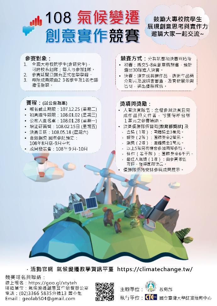 108年度全國「氣候變遷創意實作競賽」 (發布日期2018-11-15)