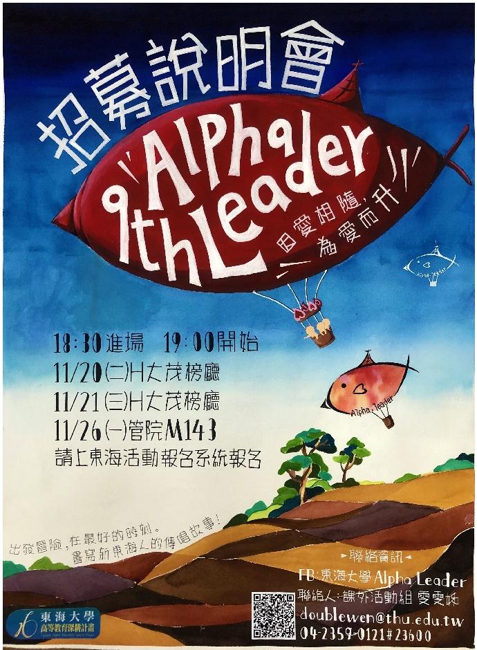 第九屆Alpha Leader 招募(發布日期2018-11-20)