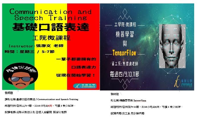 工學院107下微課程(發布日期2018-11-27)