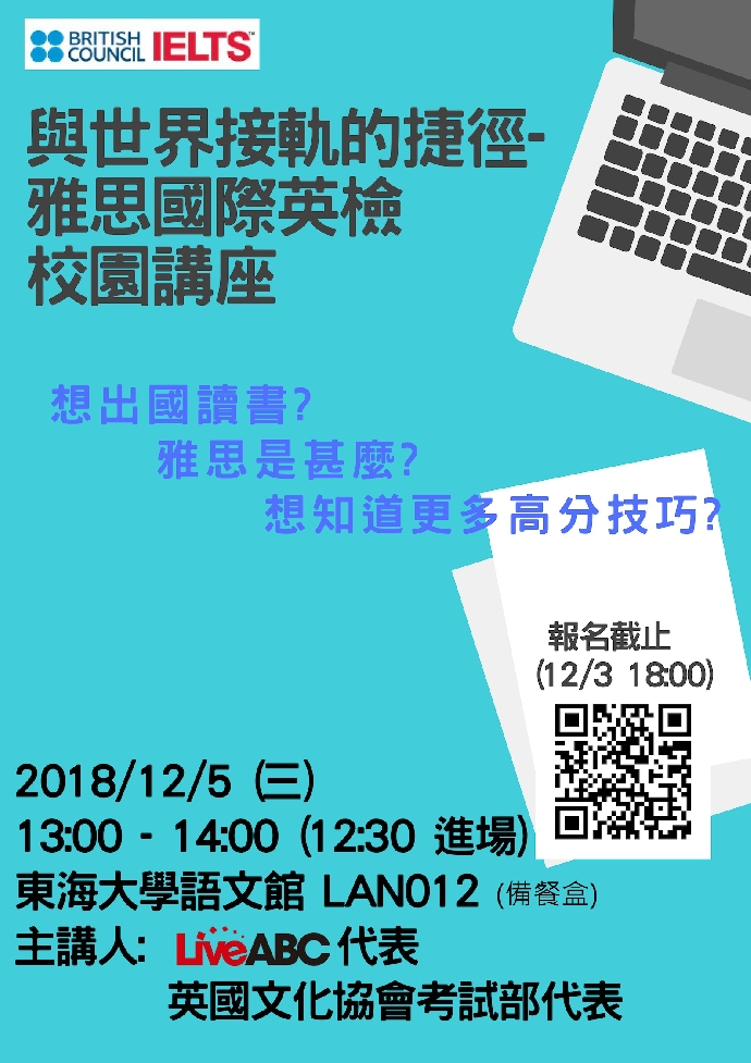 2018 雅思國際英檢說明會(發布日期2018-11-27)
