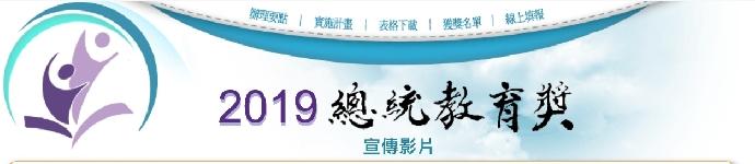 2019總統教育獎遴選活動(發布日期2018-12-6)
