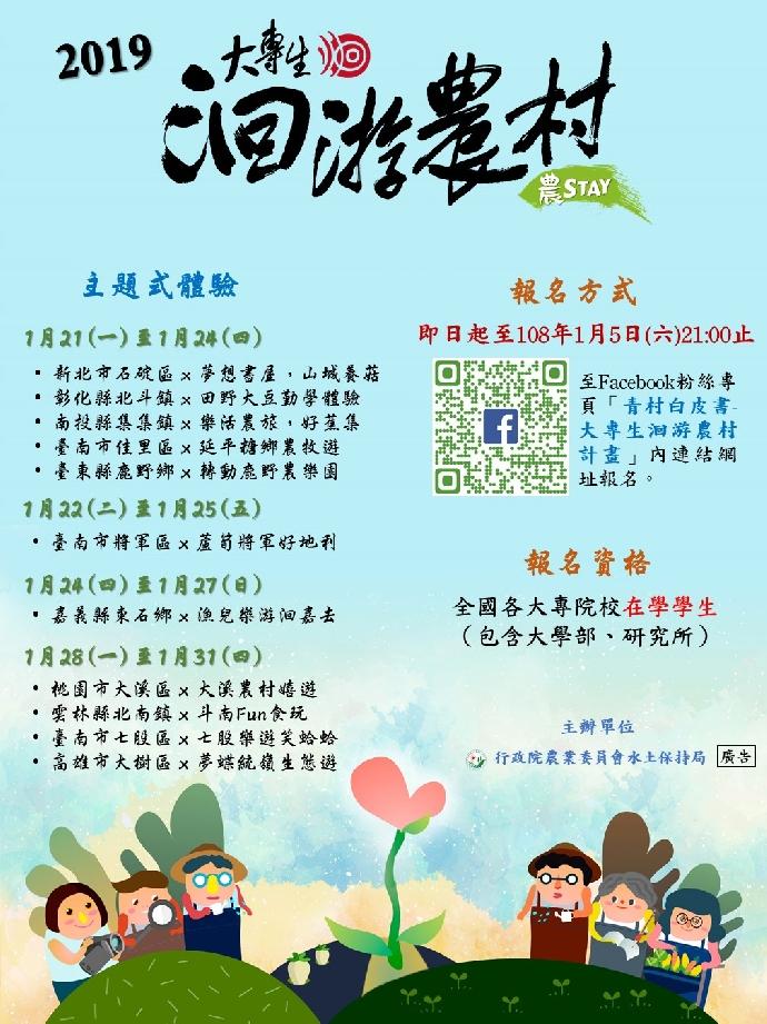 108年大專生洄游農STAY活動報名簡章(發布日期2018-12-22)