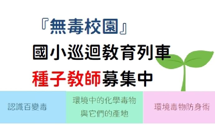 國小巡迴環境教育招募種子教師(發布日期2018-12-28)
