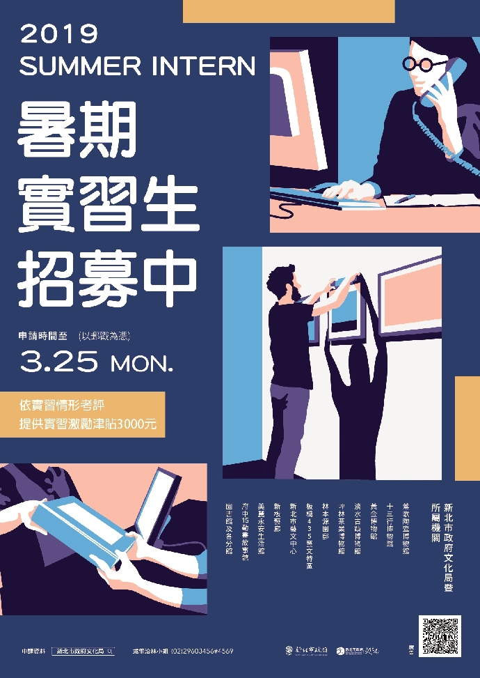 新北市政府文化局108年暑期實習申請(發佈日期2019-01-08)