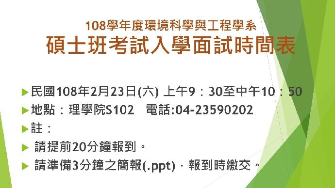 108學年度環工系碩士班考試入學面試時間表(發佈日期2019-02-20)