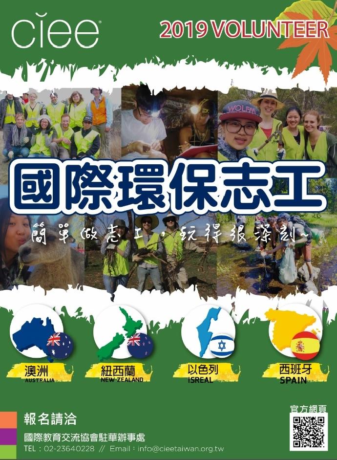 國際環保志工計畫(發佈日期2019-02-27)