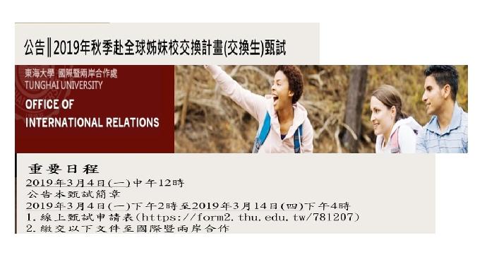 東海大學赴全球姊妹校交換學生甄試公告(發佈日期:20190308)