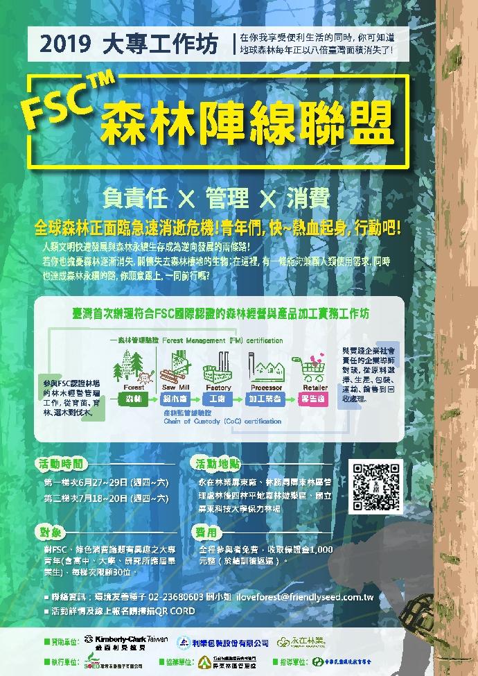 FSC森林陣線聯盟大專青年工作坊(發佈日期:2019-04-11)
