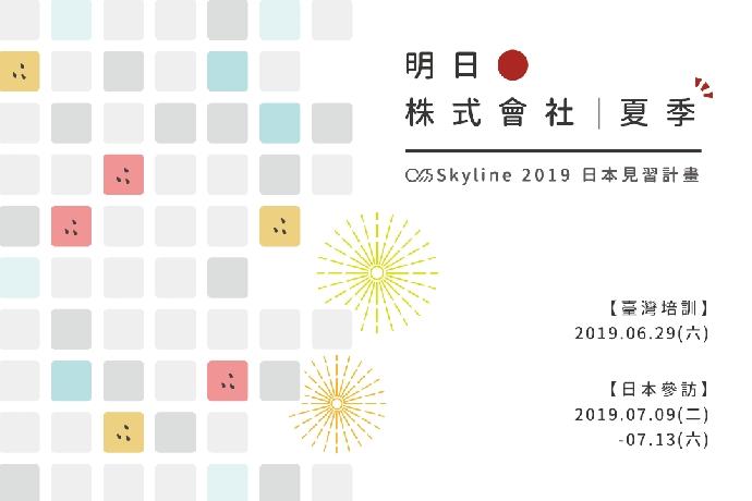 【明日株式會社Skyline 2019 暑期 日本見習計畫】