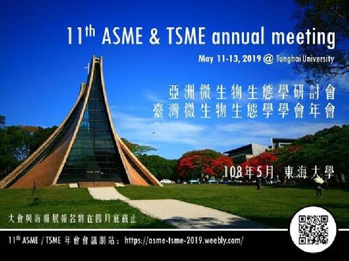 第11屆亞洲微生物生態學研討會(ASME)