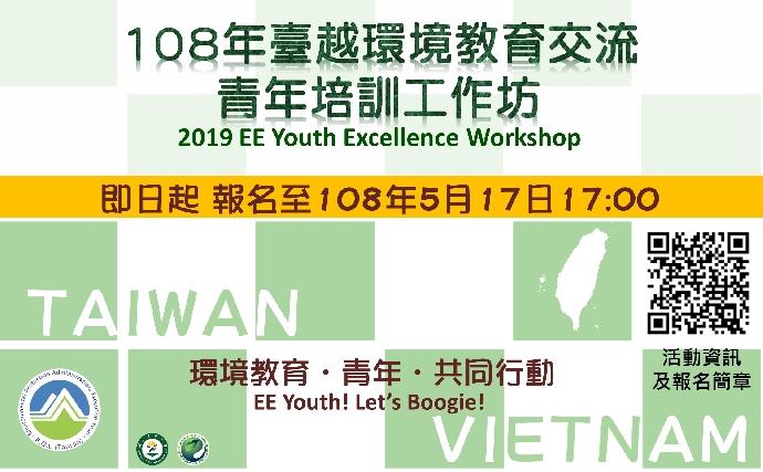 108年臺越環境教育交流青年培訓工作坊