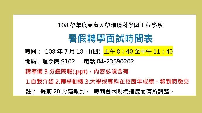 108學年度環工系暑假轉學考面試時間表(發佈日期20190716)