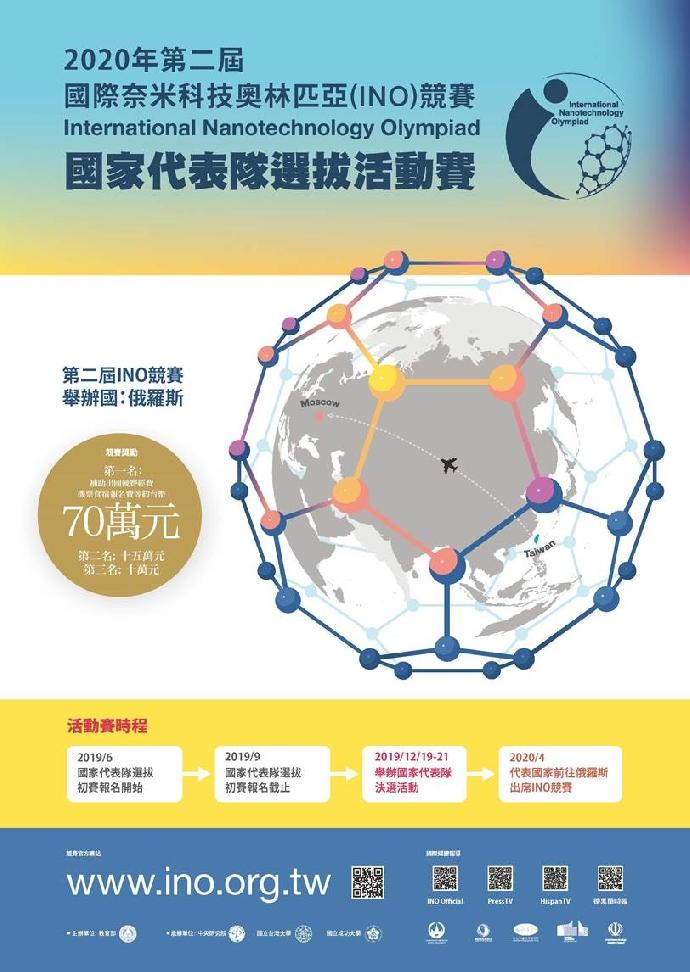 2020年第二屆國際奈米科技奧林匹亞(INO)競賽國家代表隊選拔活動(發佈日期20190730)