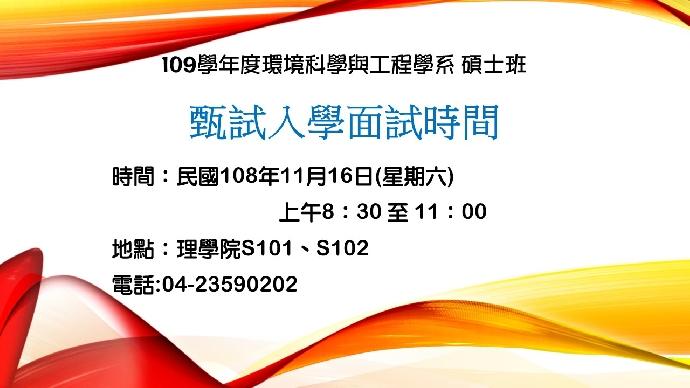109學年度環境科學與工程學系碩士班甄試入學面試時間(發佈日期2019-11-12)