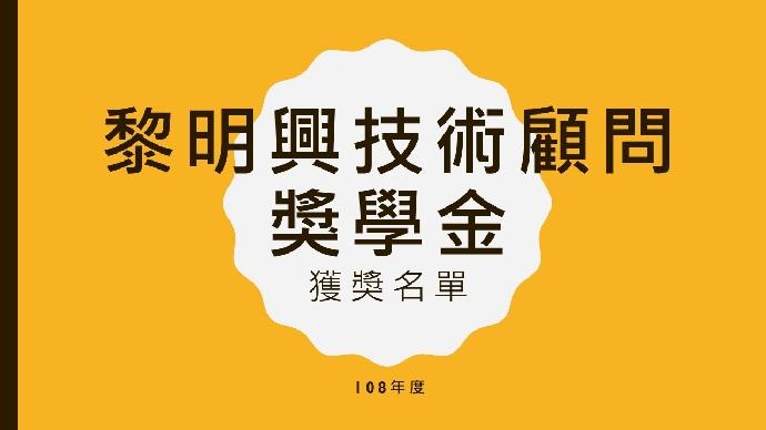 108年度黎明興技術顧問獎學金獲獎名單