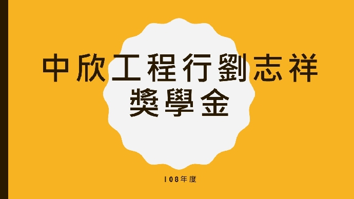 108學年度中欣工程行劉志祥學金獲獎名單