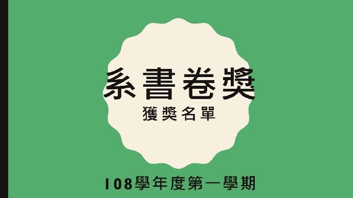 108學年度第一學期系書卷獎獲獎名單