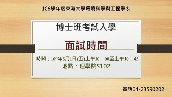109學年度博士班考試入學面試(發佈日期:2020-04-24)