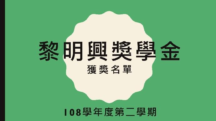 108學年度黎明興技術顧問股份有限公司獎學金獲獎名單