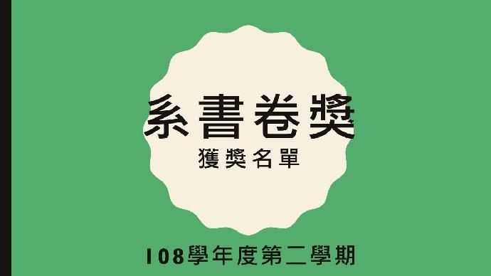 108學年度第二學期系書卷獎獲獎名單