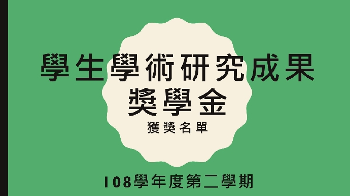 108學年度學術研究成果獎學金獲獎名單