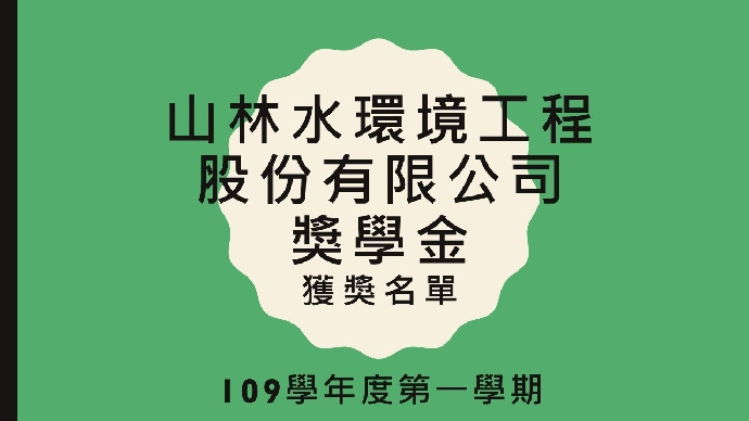 109學年度第一學期山林水環境工程股份有限公司獎學金獲獎名單