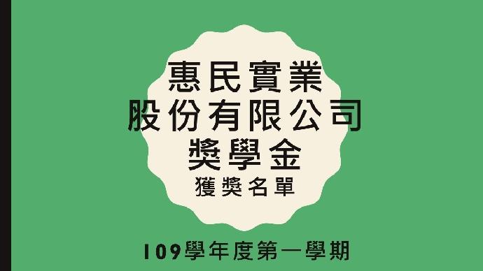 109學年度第一學期惠民實業股份有限公司獎學金獲獎名單