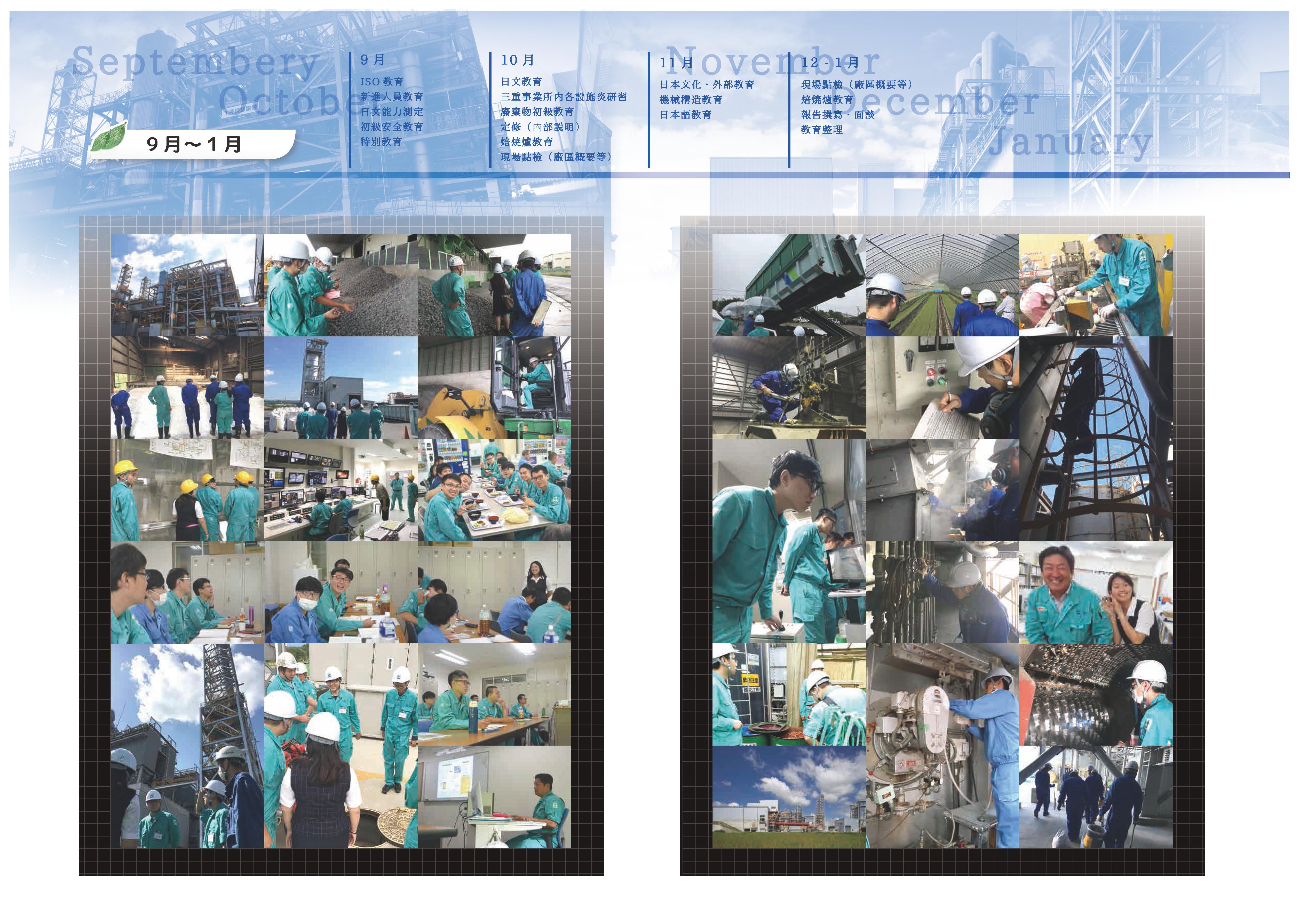 106學年度日本大榮環境公司實習分享
