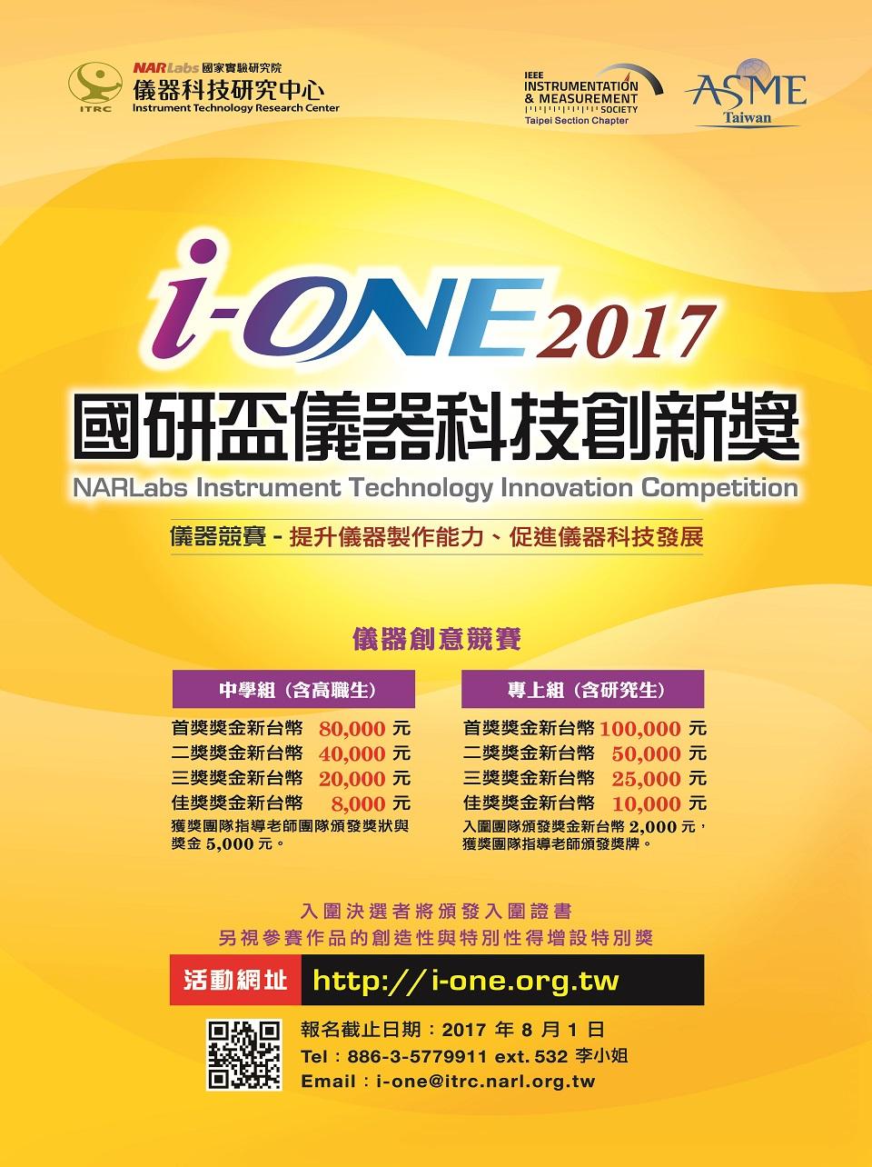 國研盃i-ONE科技創新獎