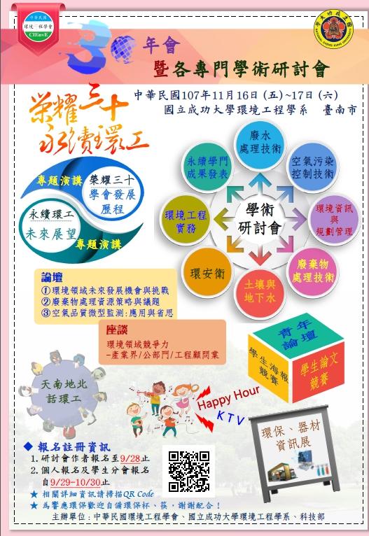 中華民國環境工程學會 第30屆年會