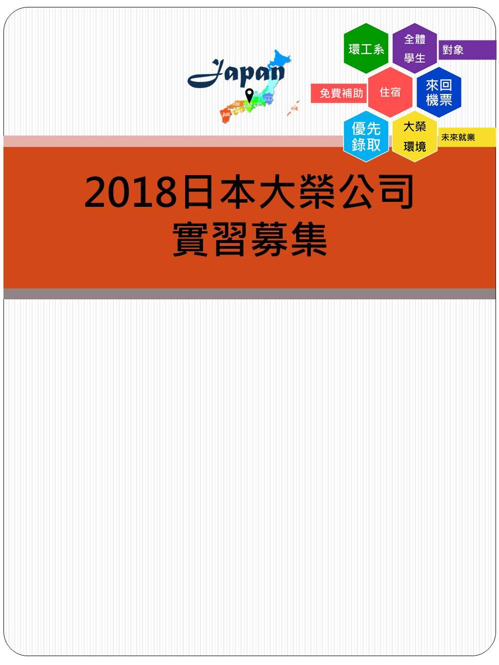 2018日本大榮公司實習募集
