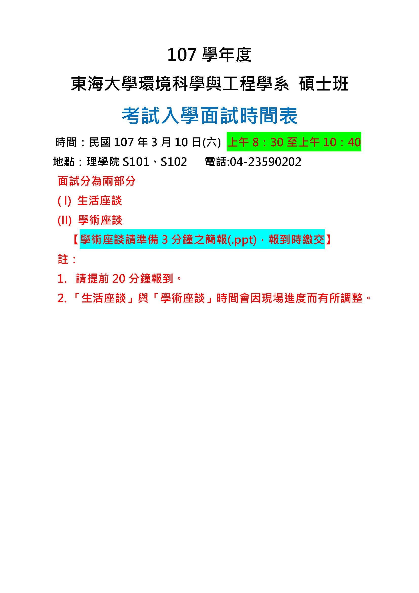 107學年度碩士班考試入學面試時間
