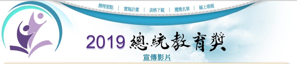 2019總統教育獎