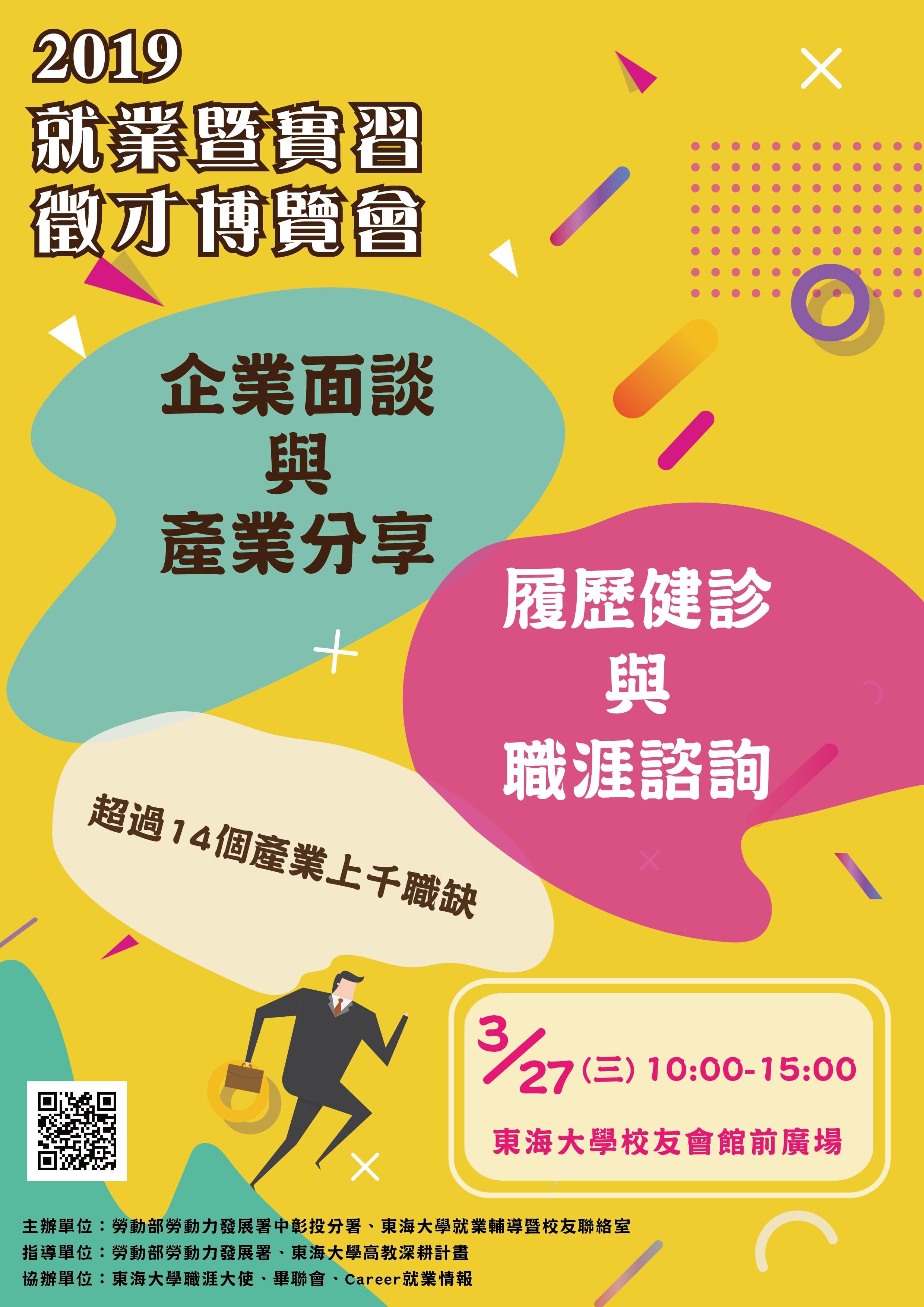 東海大學2019校園就業暨實習徵才博覽會(發佈日期2019-03-13)
