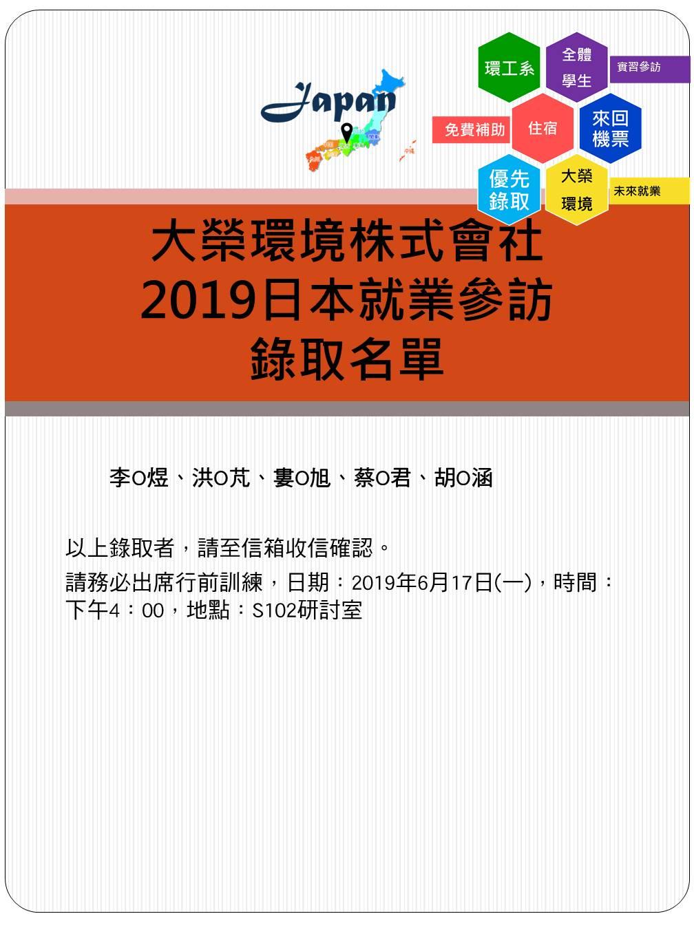2019日本大榮公司就業參訪錄取公告
