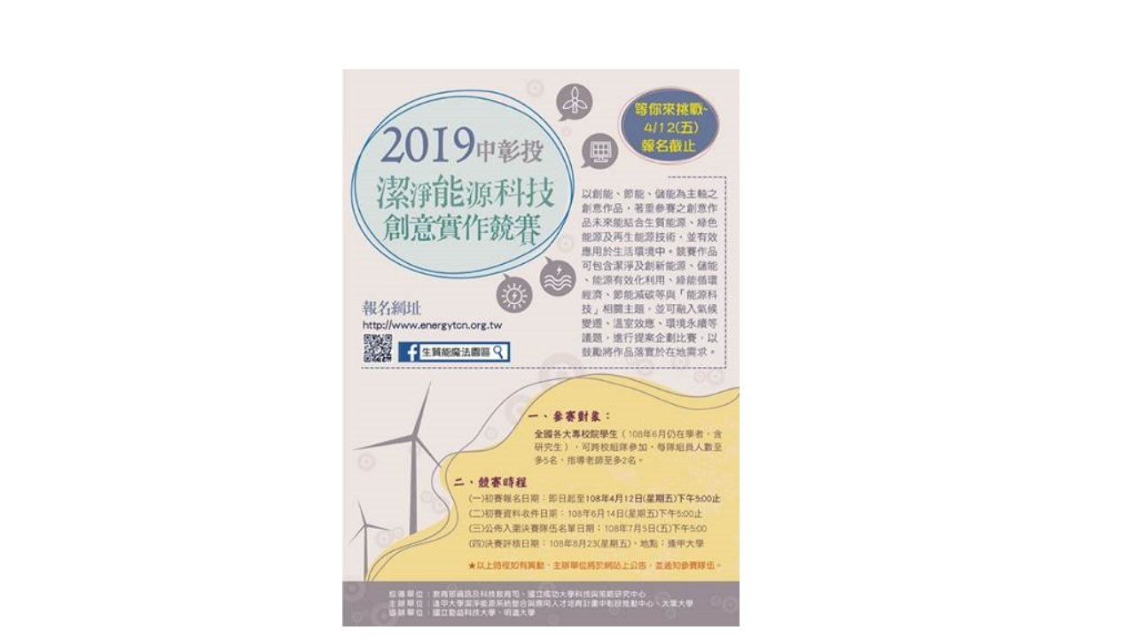 2019中彰投潔淨能源科技創意實作競賽(發佈日期20190322)
