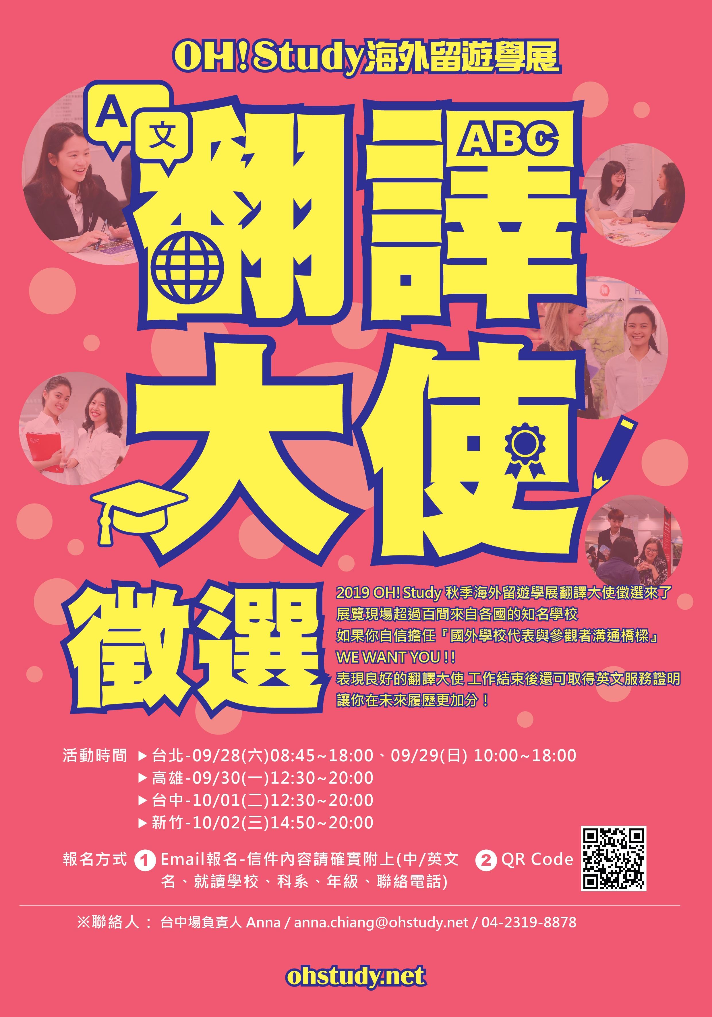 2019秋季教育展翻譯大使徵選(發佈日期20190730)