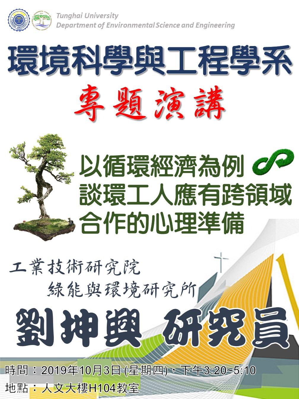以循環經濟為例談環工人應有跨領域合作的心理準備