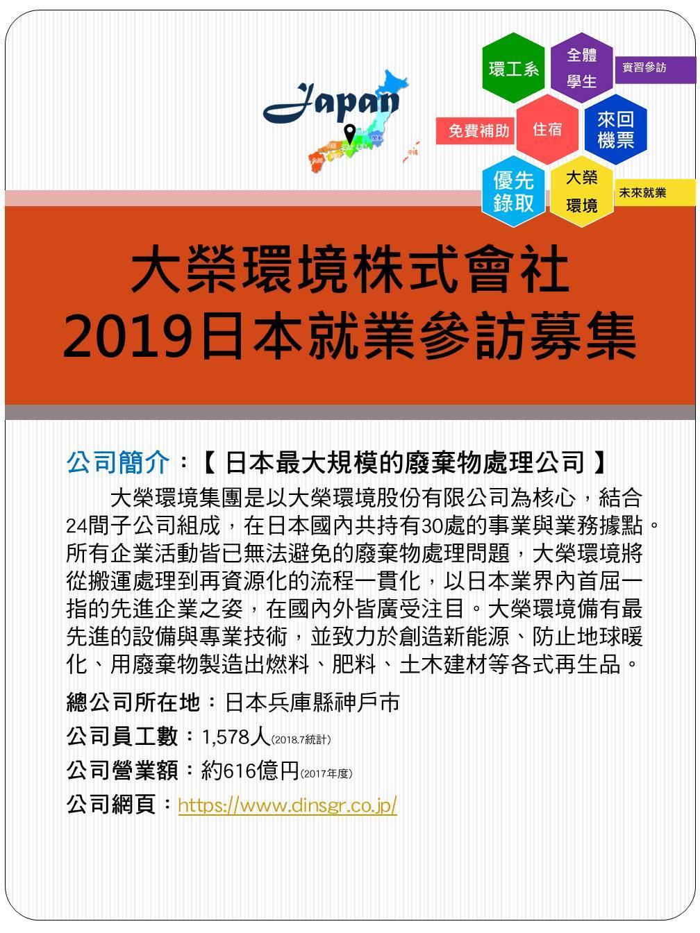2019日本大榮公司就業參訪募集(發佈日期2019-02-25)